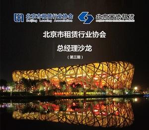 北京国资融资租赁股份有限公司承办2016年第三期总经理沙龙