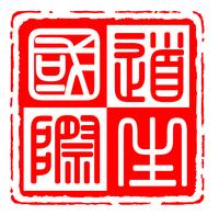 道生国际融资租赁股份有限公司