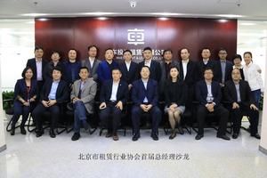 中车投资租赁有限公司承办2016年首期总经理沙龙