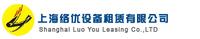 上海络优设备租赁有限公司